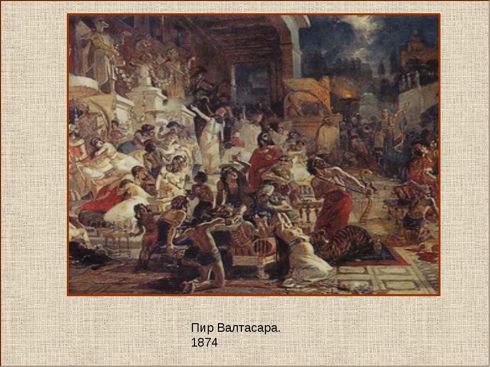 Пир Валтасара. 1874