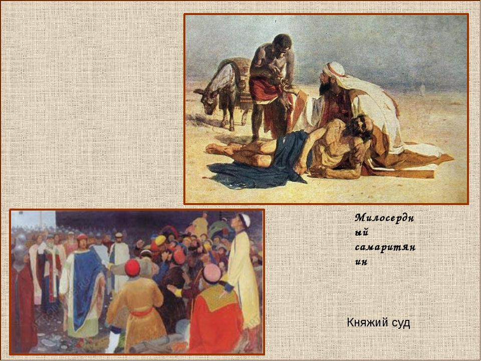Княжий суд Милосердный самаритянин