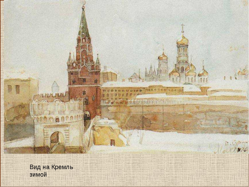 Вид на Кремль зимой