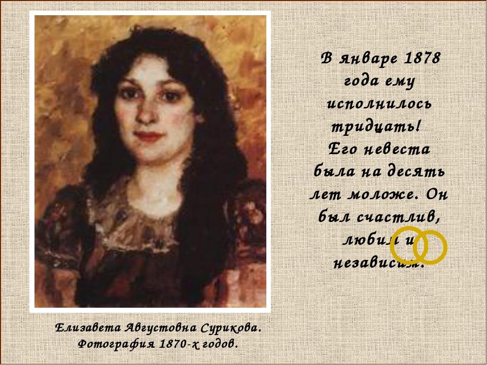 В январе 1878 года ему исполнилось тридцать! Его невеста была на десять лет...