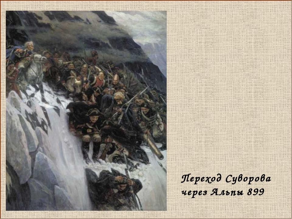 Переход Суворова через Альпы 899