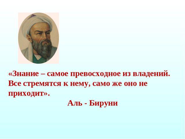 «Знание – самое превосходное из владений. Все стремятся к нему, само же оно н...