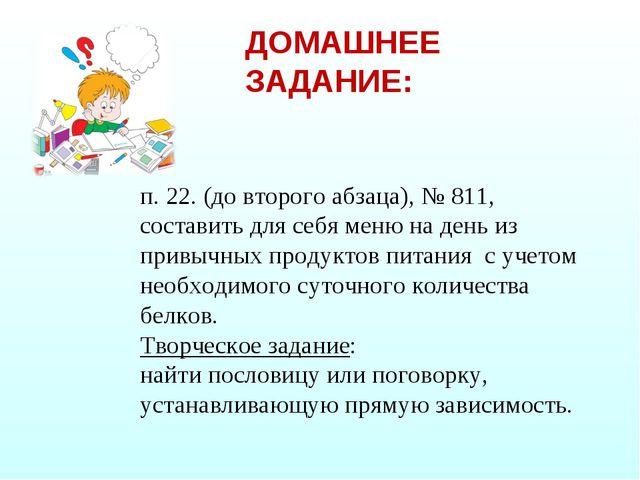 ДОМАШНЕЕ ЗАДАНИЕ: п. 22. (до второго абзаца), № 811, составить для себя меню...