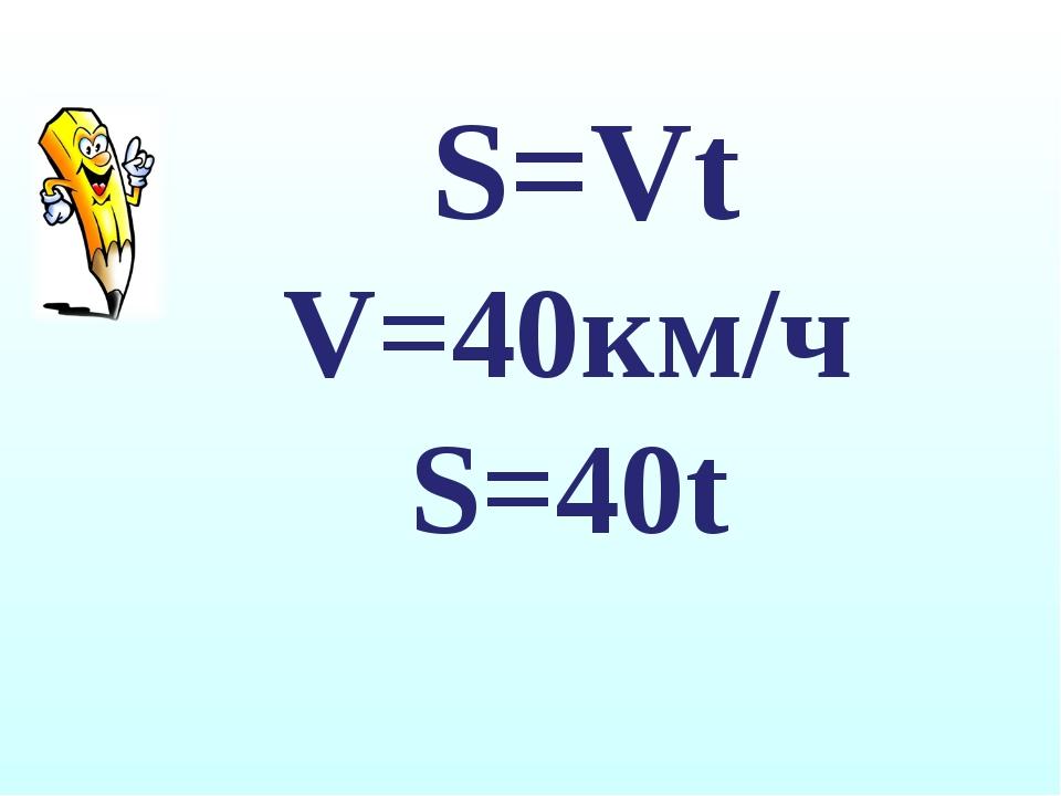 S=Vt V=40км/ч S=40t