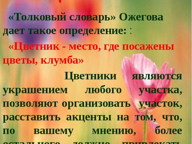 Что такое Цветник? «Толковый словарь» Ожегова дает такое определение: : «Цвет...