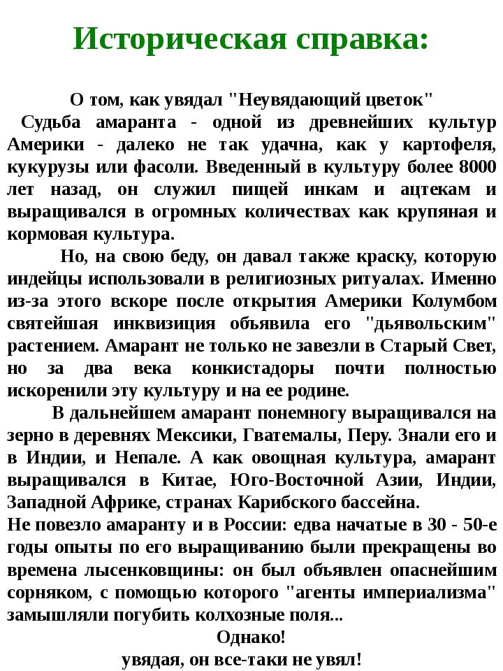"""Историческая справка: О том, как увядал """"Неувядающий цветок"""" Судьба амаран..."""