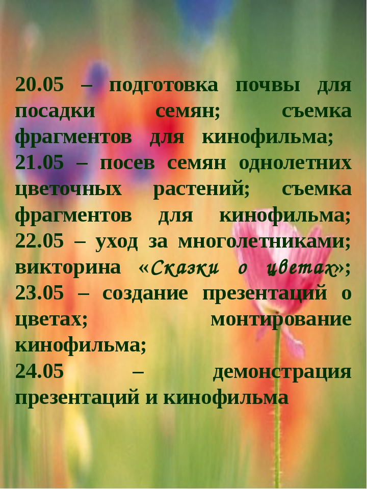 20.05 – подготовка почвы для посадки семян; съемка фрагментов для кинофильма;...