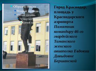 Город Краснодар, площадь у Краснодарского аэропорта Памятник командиру 46-го