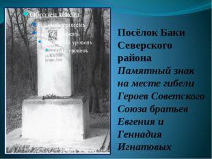 Посёлок Баки Северского района Памятный знак на месте гибели Героев Советског