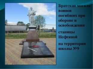 Братская могила воинов погибших при обороне и освобождении станицы Нефтяной н