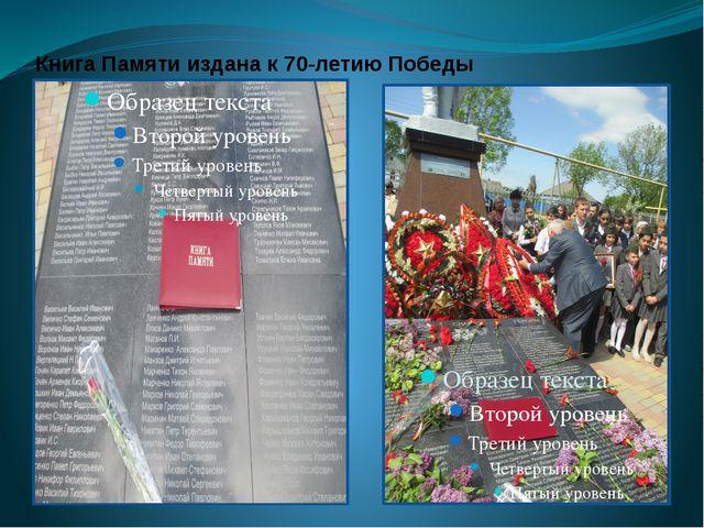 Книга Памяти издана к 70-летию Победы