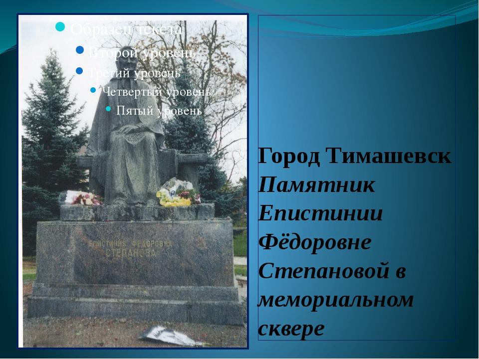 Город Тимашевск Памятник Епистинии Фёдоровне Степановой в мемориальном сквере