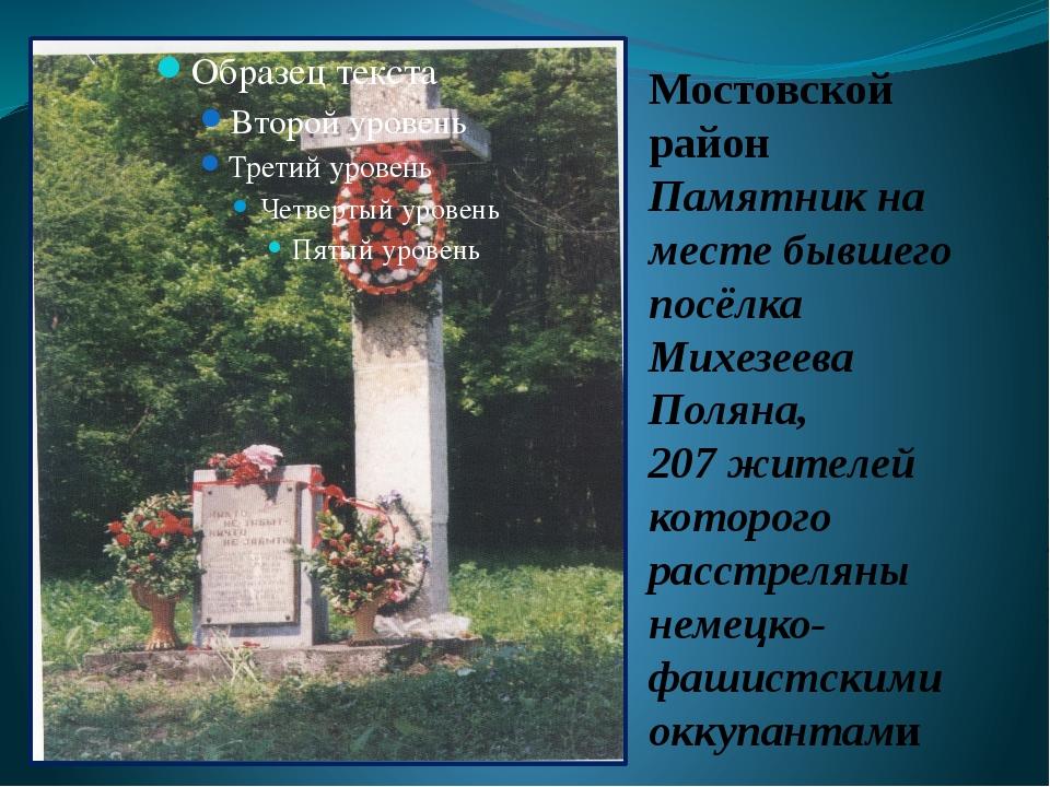 Мостовской район Памятник на месте бывшего посёлка Михезеева Поляна, 207 жите...