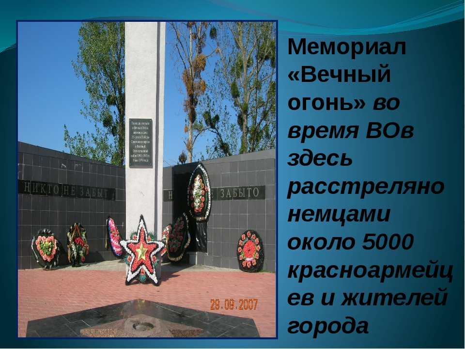 Мемориал «Вечный огонь» во время ВОв здесь расстреляно немцами около 5000 кра...