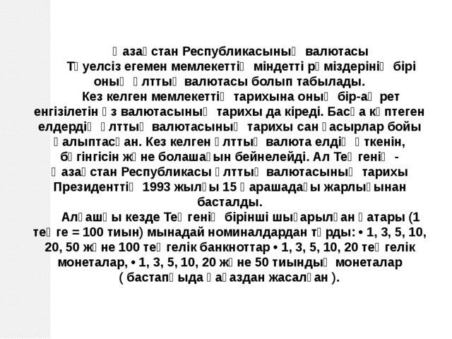 Қазақстан Республикасының Мемлекеттік елтаңбасы ҚР-ның мемлекеттік елтаңбасын...