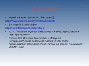 Источники Кидайся в края...(заметки о Багрицком), http://www.studzona.com/ref