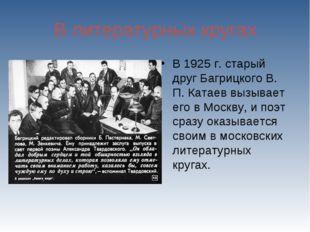 В литературных кругах В 1925 г. старый друг Багрицкого В. П. Катаев вызывает