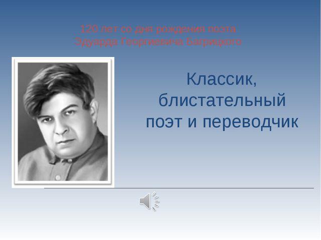 120 лет со дня рождения поэта Эдуарда Георгиевича Багрицкого Классик, блистат...