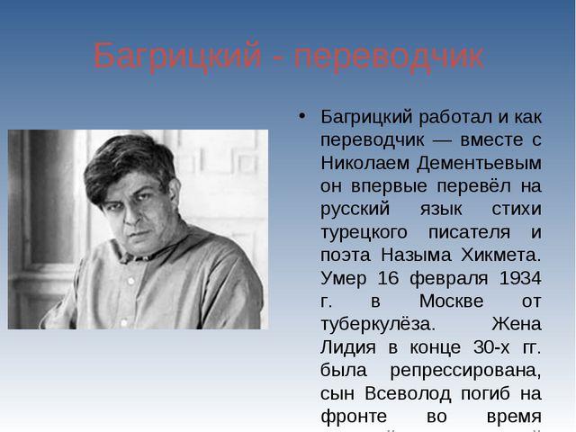 Багрицкий - переводчик Багрицкий работал и как переводчик — вместе с Николаем...