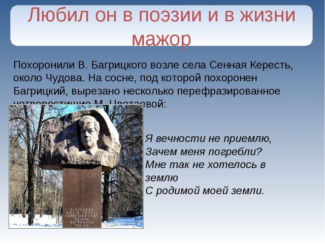 Похоронили В. Багрицкого возле села Сенная Кересть, около Чудова. На сосне, п...