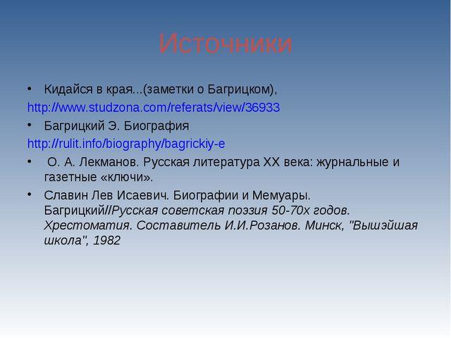 Источники Кидайся в края...(заметки о Багрицком), http://www.studzona.com/ref...