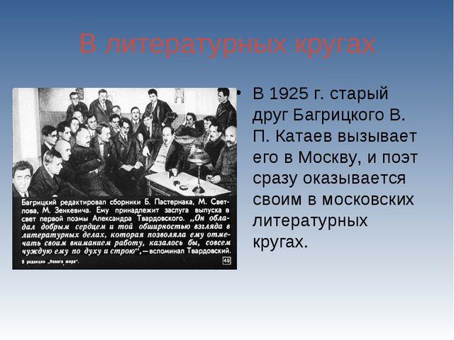 В литературных кругах В 1925 г. старый друг Багрицкого В. П. Катаев вызывает...