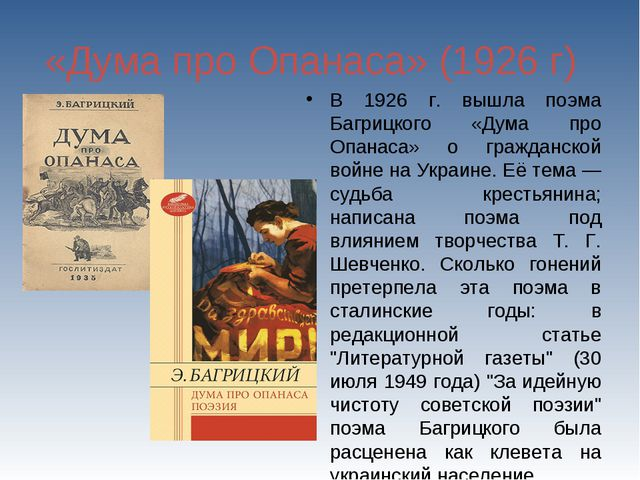 «Дума про Опанаса» (1926 г) В 1926 г. вышла поэма Багрицкого «Дума про Опанас...