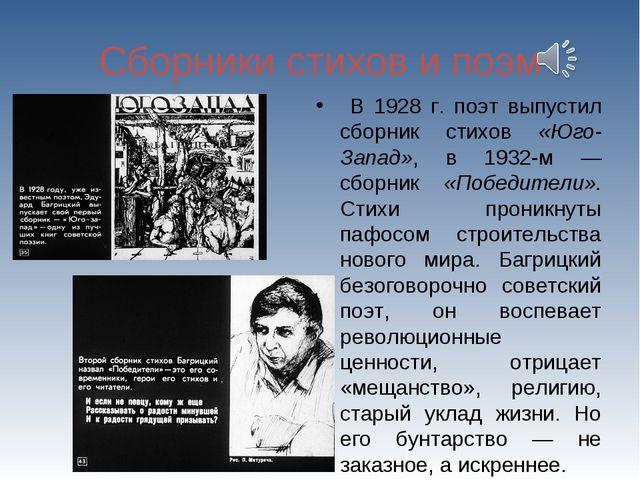 Сборники стихов и поэм В 1928 г. поэт выпустил сборник стихов «Юго-Запад», в...