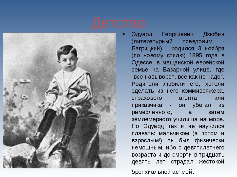 Детство Эдуард Георгиевич Дзюбин (литературный псевдоним - Багрицкий) - родил...