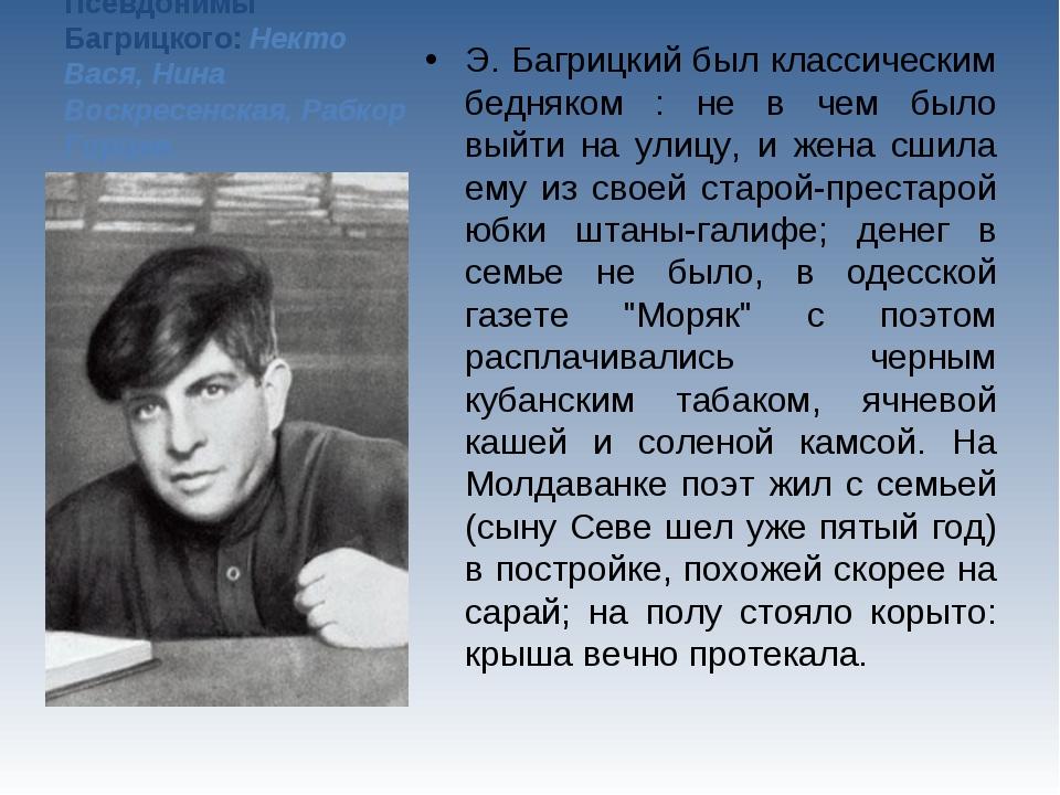 Псевдонимы Багрицкого: Некто Вася, Нина Воскресенская, Рабкор Горцев. Э. Багр...