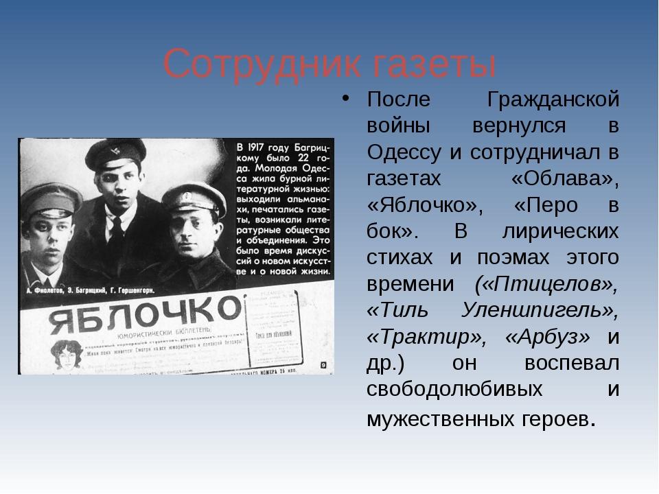 Сотрудник газеты После Гражданской войны вернулся в Одессу и сотрудничал в га...