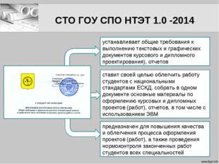 СТО ГОУ СПО НТЭТ 1.0 -2014 устанавливает общие требования к выполнению тексто