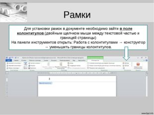 Рамки Для установки рамок в документе необходимо зайти в поле колонтитулов (д