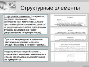 Структурные элементы Разделы пояснительной записки - , содержание, введение,