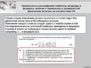 Правильность расшифровки символов, входящих в формулы, наличие и правильность