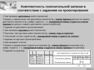 Комплектность пояснительной записки в соответствии с заданием на проектирован