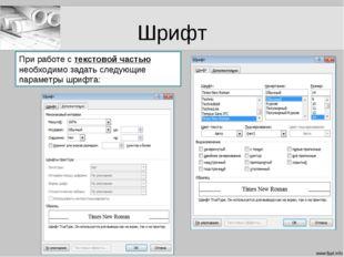 Шрифт При работе с текстовой частью необходимо задать следующие параметры шри