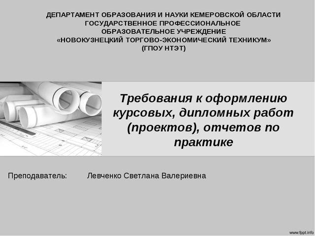 ДЕПАРТАМЕНТ ОБРАЗОВАНИЯ И НАУКИ КЕМЕРОВСКОЙ ОБЛАСТИ ГОСУДАРСТВЕННОЕ ПРОФЕССИО...