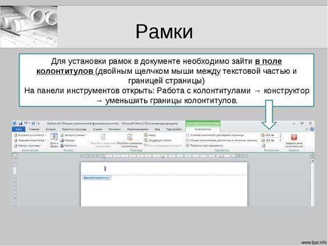 Рамки Для установки рамок в документе необходимо зайти в поле колонтитулов (д...
