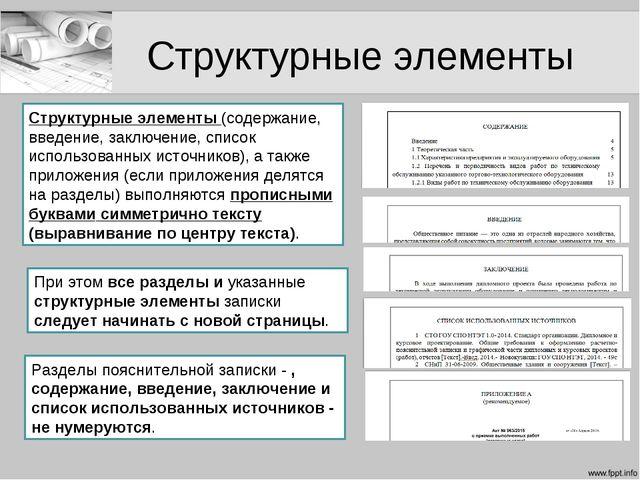 Структурные элементы Разделы пояснительной записки - , содержание, введение,...