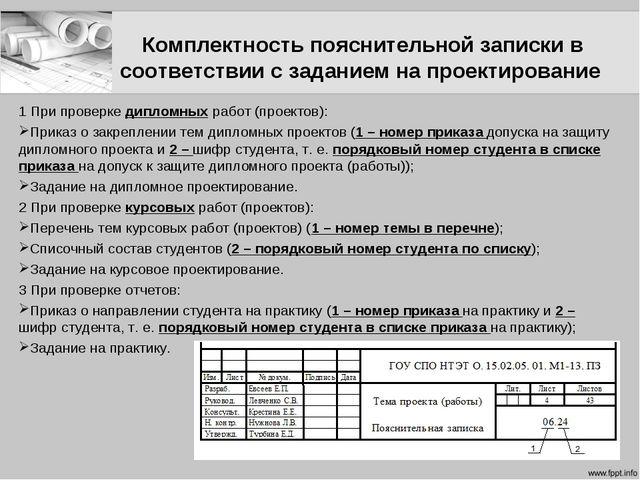 Комплектность пояснительной записки в соответствии с заданием на проектирован...