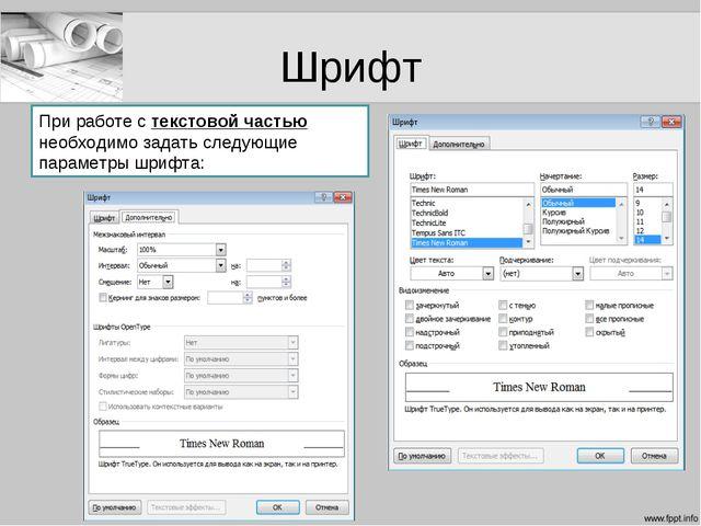 Шрифт При работе с текстовой частью необходимо задать следующие параметры шри...