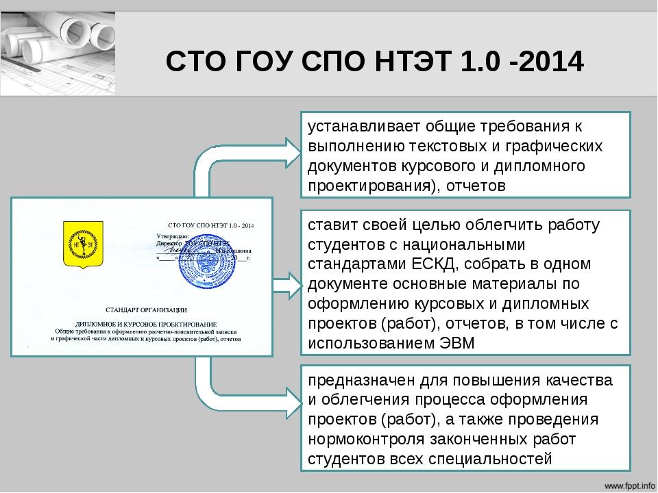 СТО ГОУ СПО НТЭТ 1.0 -2014 устанавливает общие требования к выполнению тексто...