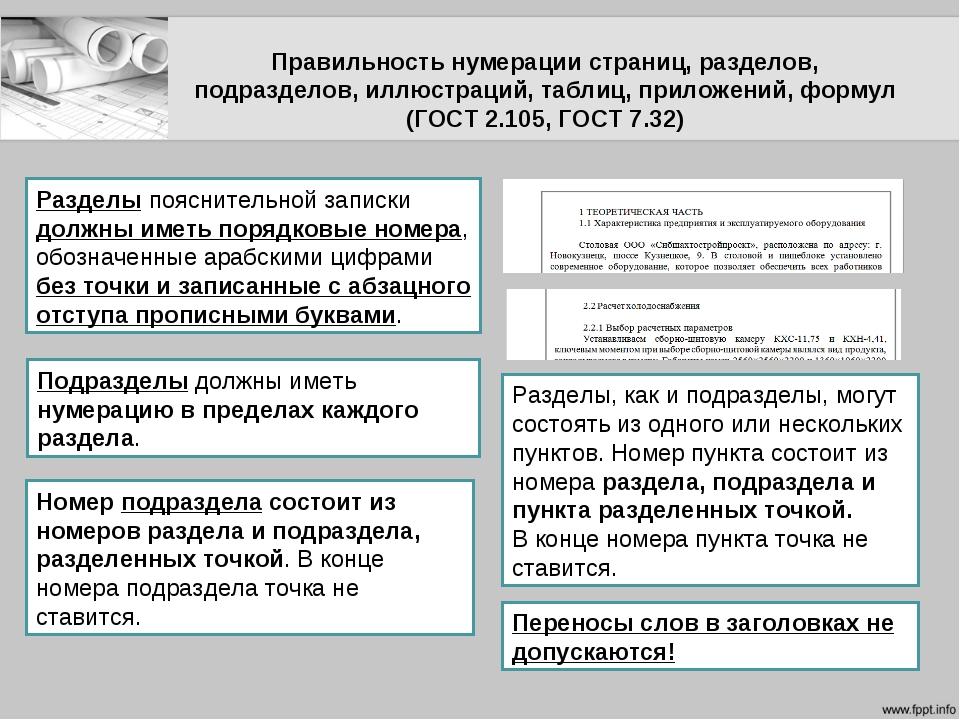Правильность нумерации страниц, разделов, подразделов, иллюстраций, таблиц, п...