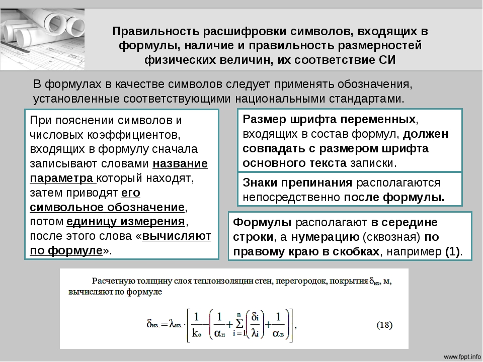 Правильность расшифровки символов, входящих в формулы, наличие и правильность...