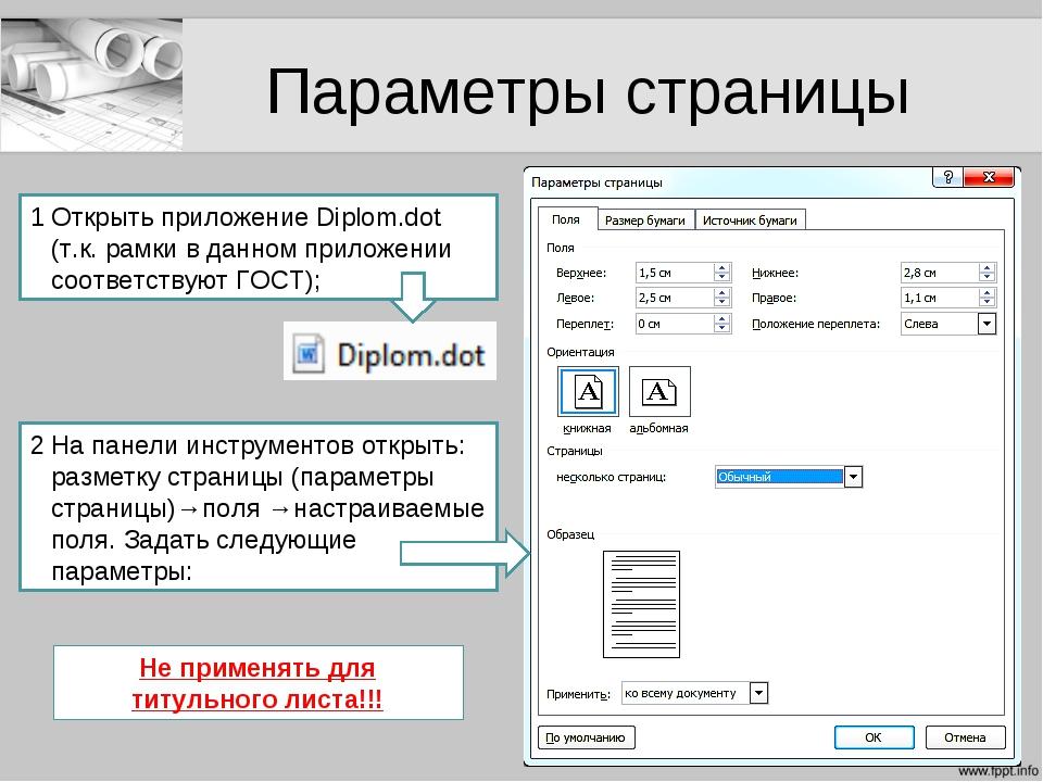 Параметры страницы Не применять для титульного листа!!! Открыть приложение Di...