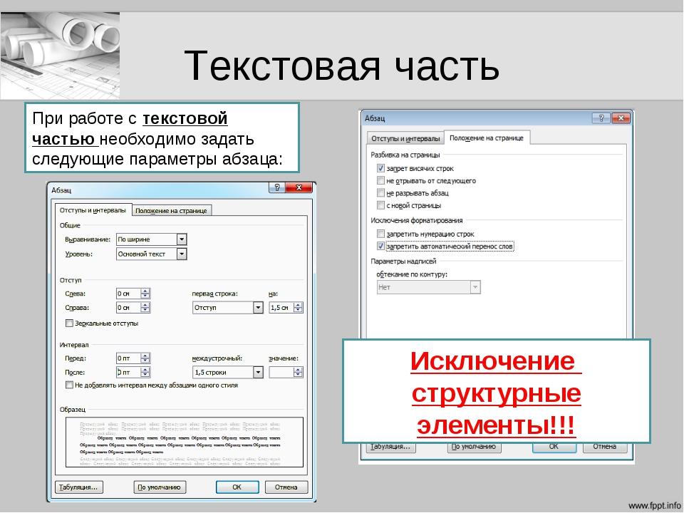 Текстовая часть При работе с текстовой частью необходимо задать следующие пар...