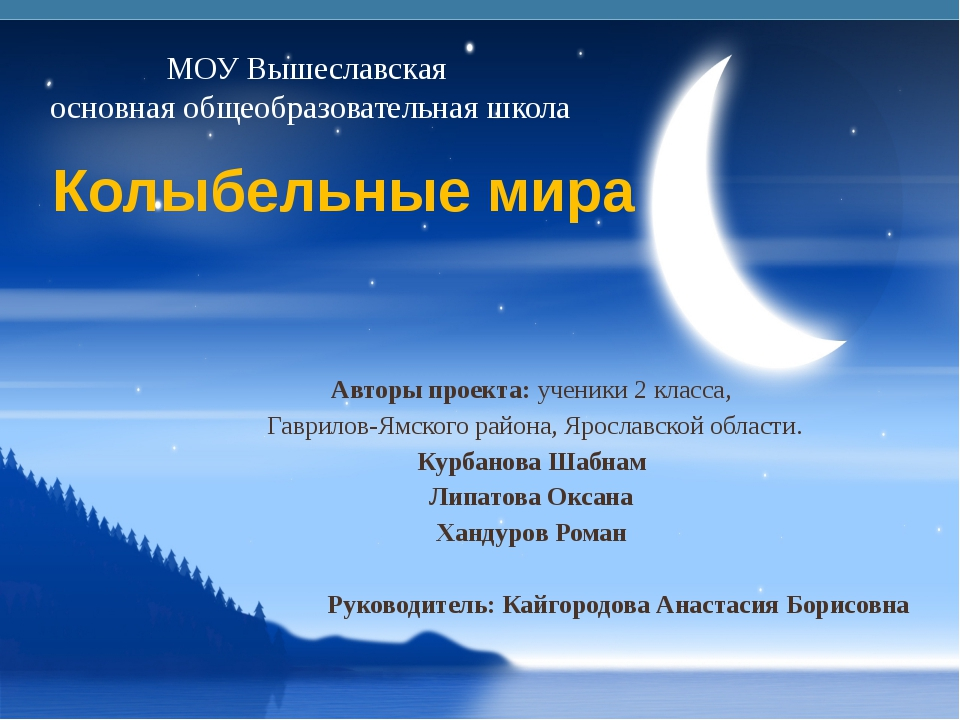 Колыбельные мира Авторы проекта: ученики 2 класса, Гаврилов-Ямского района, Я...