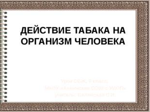 ДЕЙСТВИЕ ТАБАКА НА ОРГАНИЗМ ЧЕЛОВЕКА Урок ОБЖ, 9 класс, МКОУ «Аннинская СОШ с