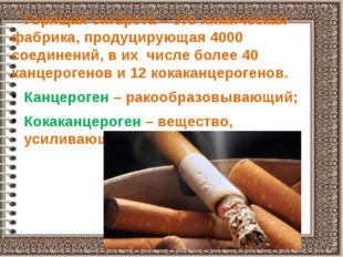 Горящая сигарета – это химическая фабрика, продуцирующая 4000 соединений, в